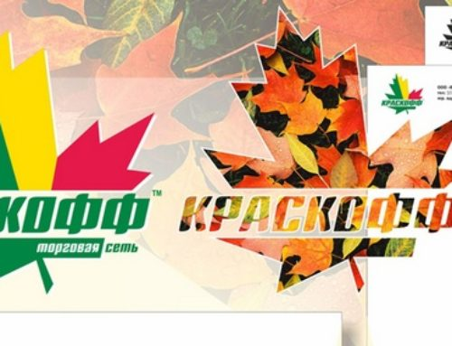 Товарный знак (логотип) и фирменный стиль «Краскофф»
