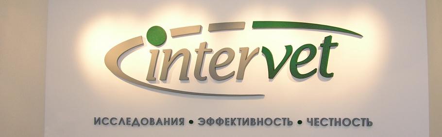 Интерьерная вывеска для офиса компании Intervet
