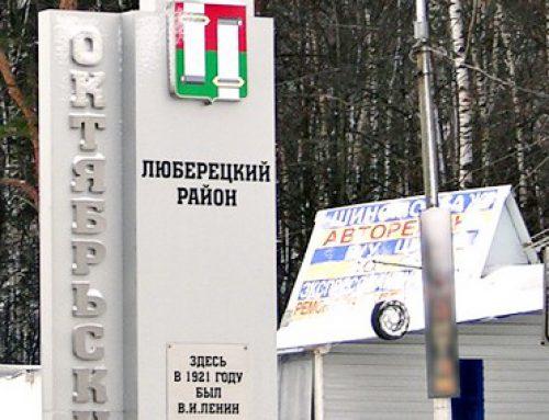 Информационная стелла для посёлка «Октябрьский»