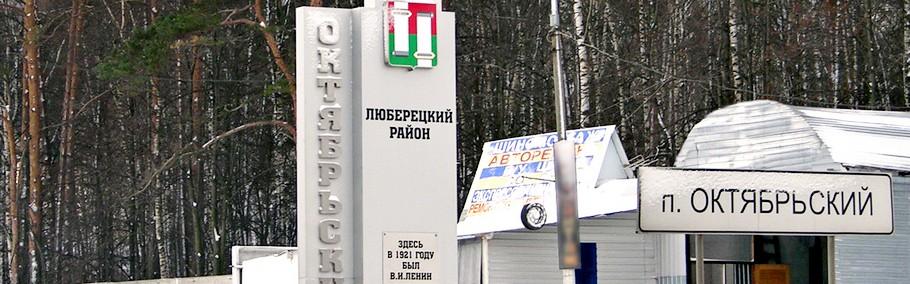 Информационная стелла для посёлка Октябрьский