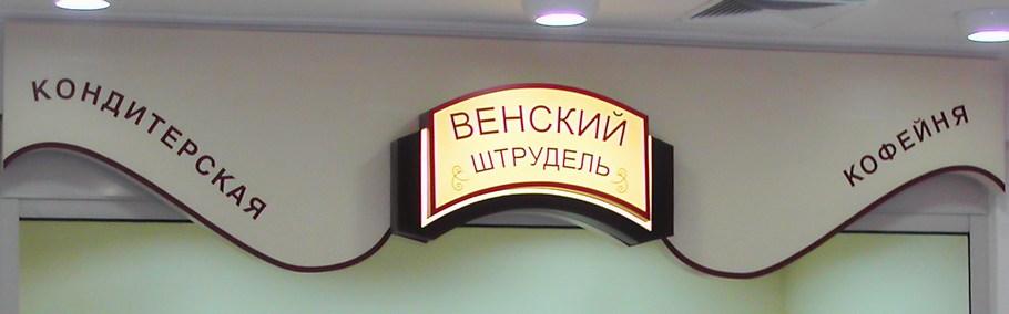 вывеска для кофейни кондитерской Венский штрудель