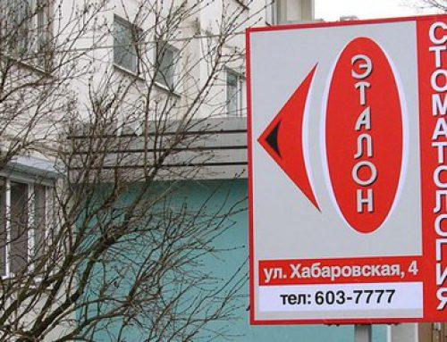 Рекламные указатели на столбах для стоматологической клиники «Эталон»