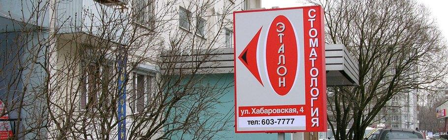 Рекламные указатели на столбах для стоматологической клиники