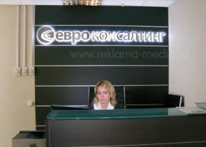 Интерьерная реклама Буквы на стене светодиодная вывеска для офиса