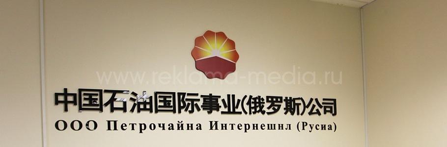 Офисная вывеска для китайской компании. Изготовление вывески