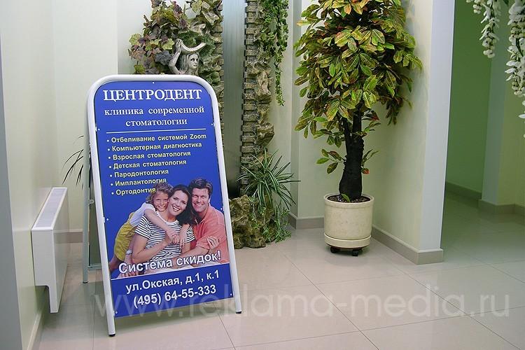 Штендер для стоматологической клиники