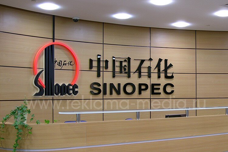 Акриловая интерьерная вывеска для корпорации Синопек