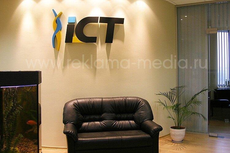 Объёмные буквы для офиса компании. Интерьерная вывеска в виде логотипа. Вывеска для офиса