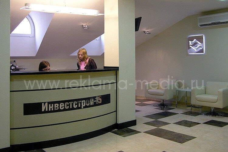 Офисная вывеска для ресепшн. Объемные буквы из сандвича стекла и металла. Интерьерная вывеска