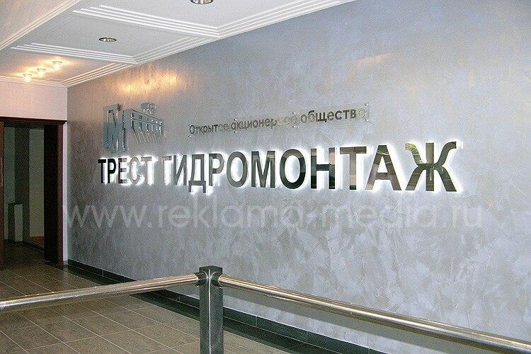 Представительская светодиодная вывеска из стекла и металла для холла компании