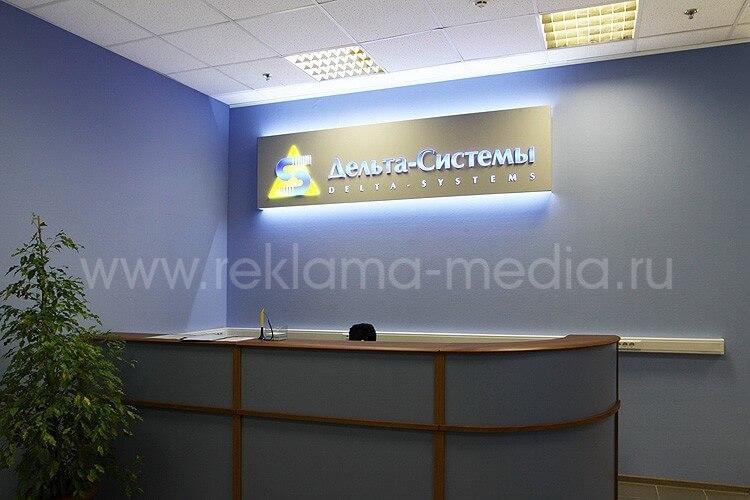 Интерьерная вывеска для офиса. Реклама из композита и акрила для поставщика IT-решений. Изготовление вывески