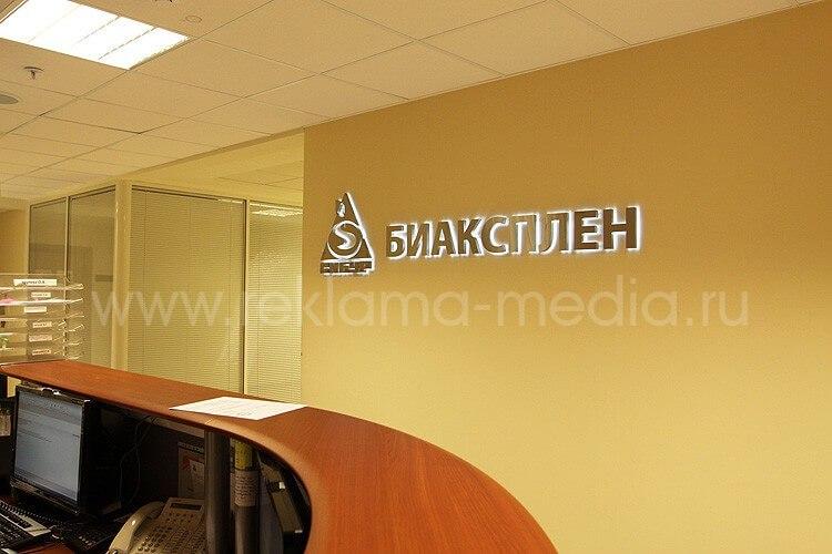 Интерьерная вывеска в виде объёмных металлических световых букв и знака для офиса компании. Изготовление вывески