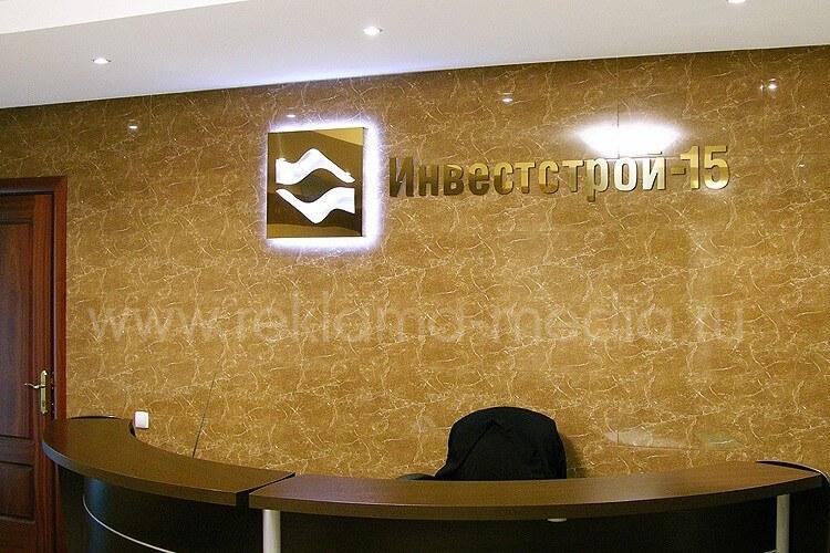 Световой логотип и буквы для ресепшн компании Инвестстрой-15. Золотая нержавеющая сталь + акрил