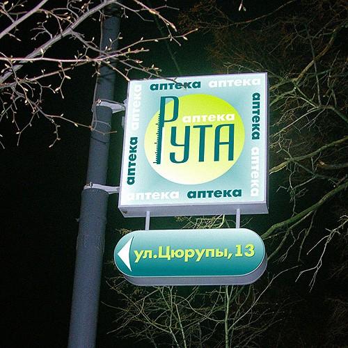 Световой указатель для аптеки. Вид ночью. Размещение на столбе уличного освещения