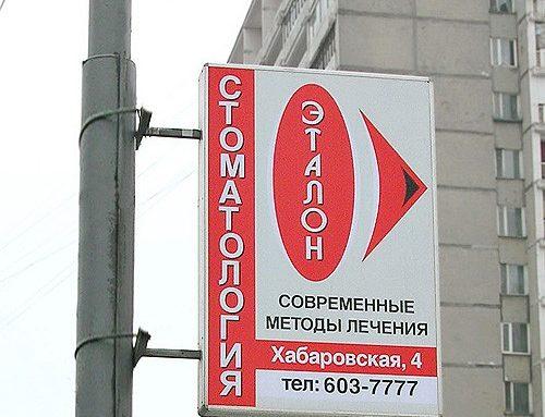 Указатель на опоре освещения для стоматологической клиники