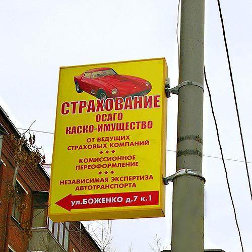 Световой рекламный указатель на опоре уличного освещения