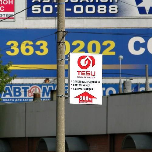 Рекламный указатель на столбе. Двусторонняя конструкция 1,2х1,8м. с внутренним подсветом
