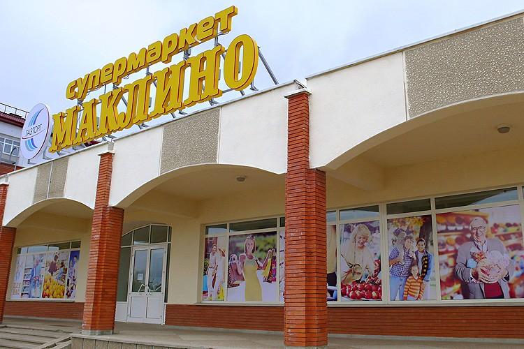Объёмные буквы на крыше супермаркета и оформление витрин