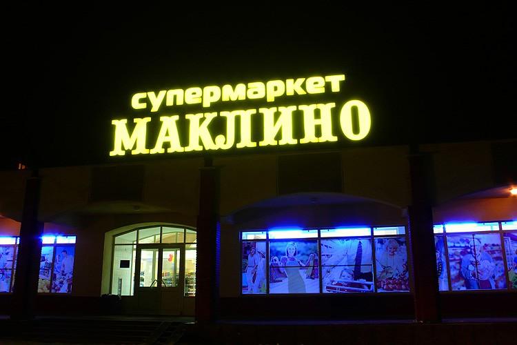 Изготовление вывески. Объёмные буквы для супермаркета и оформление витрин. Ночное фото
