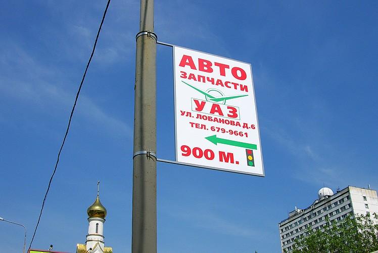 Экономичный несветовой двухсторонний указатель 1х1,5м. Стоимость изготовления и монтажа - 15300 рублей