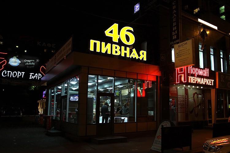 Изготовление вывески. Ночное фото крышной рекламной установки в виде объемных букв с внутренним светодиодным подсветом