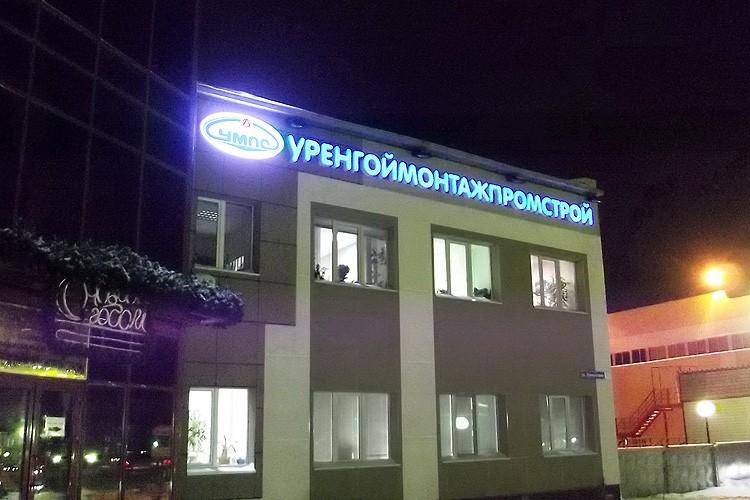 Объемные светодиодные буквы, предназначенные для эксплуатации в северных регионах России