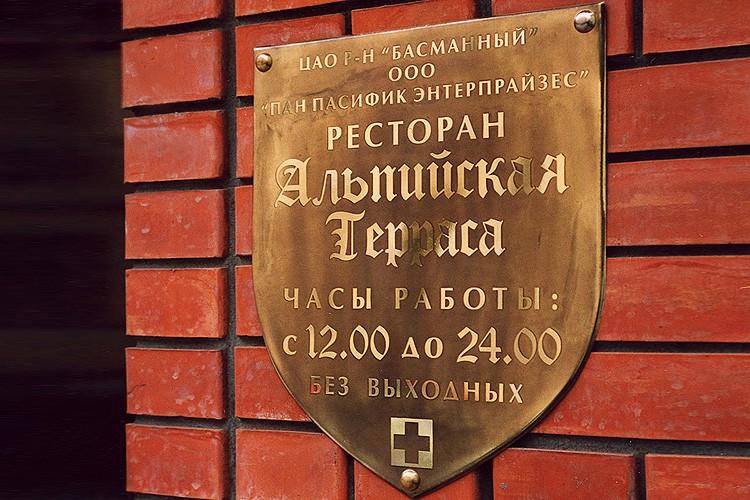 Латунная табличка в форме герба изготовленная по технологии искусственного старения