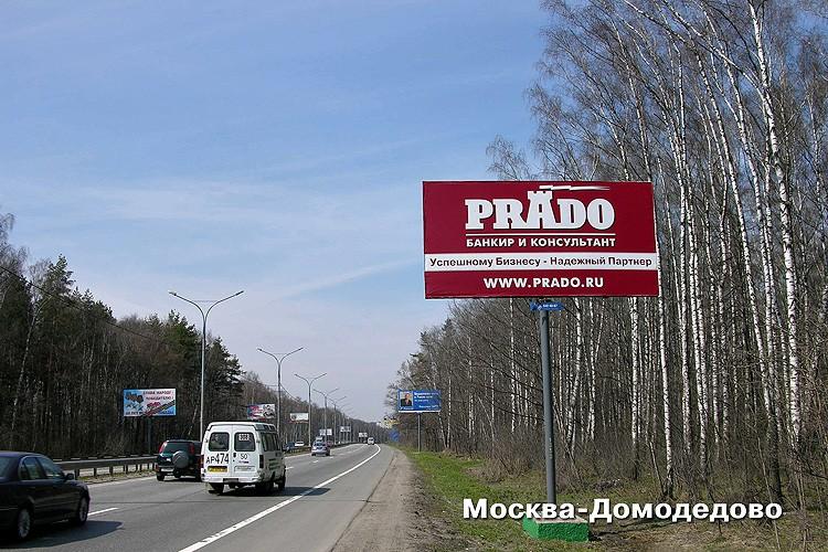 Рекламный щит на трассе Москва-Домодедово