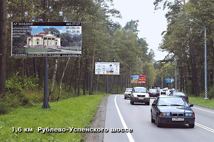 Размещение рекламных плакатов на билбордах. Рублёво-Успенское шоссе, второй километр