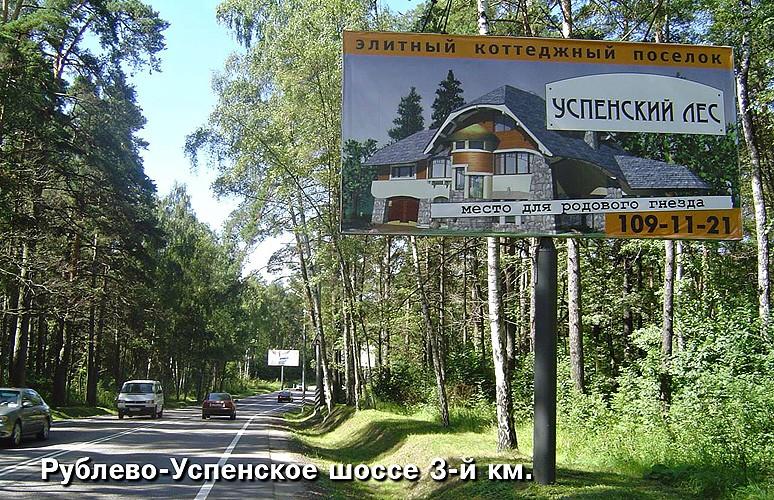 Рекламный щит на Рублево-Успенском шоссе
