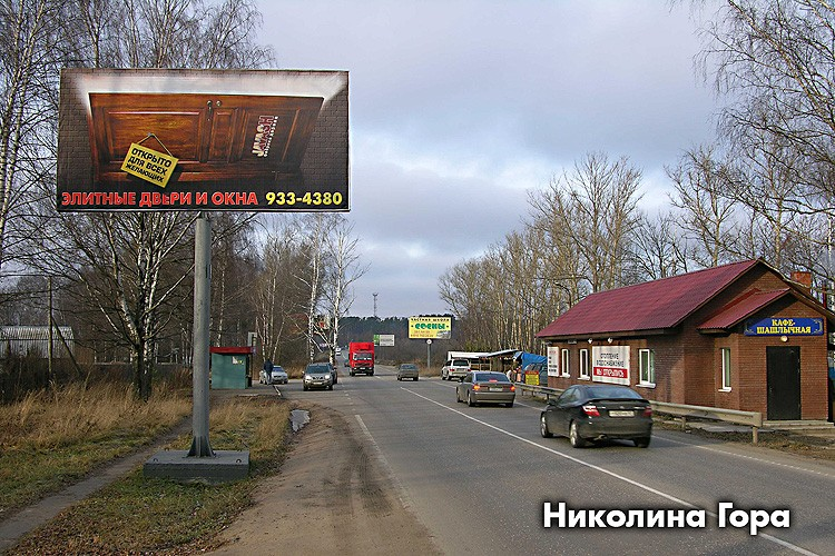 Рекламный щит на Николиной Горе. Креативный дизайн, печать и размещение рекламных плакатов