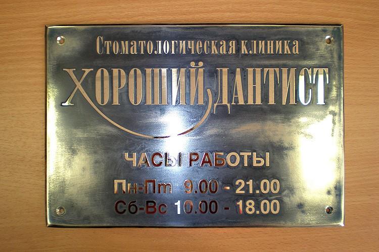 Информационная табличка для двери стоматологического кабинета