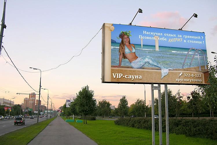 Дизайн, изготовление и размещение рекламных плакатов для VIP-сауны