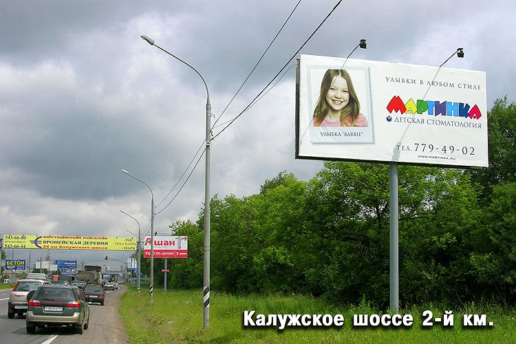 Изготовление плакатов для рекламных щитов