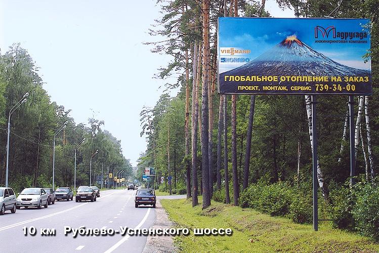 Рекламный щит на Рублёво-Успенском шоссе. Дизайн и размещение