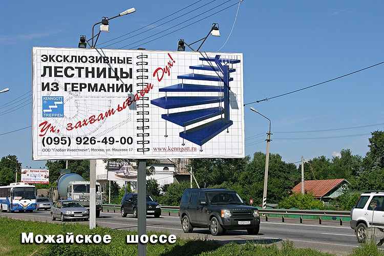 Рекламный щит на Можайском шоссе