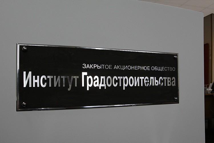 12-(-)-Табличка-240х670мм-и