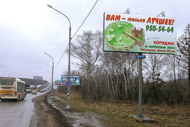 Креативный дизайн. Рекламный плакат на Калужском шоссе