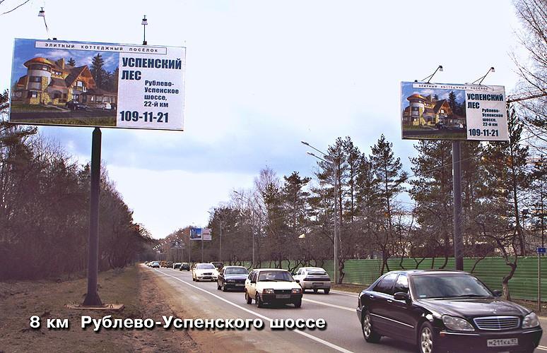Размещение рекламных плакатов на Рублёво-Успенском шоссе