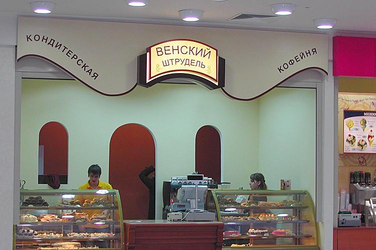 Вывеска для кофейни - кондитерской Венский штрудель