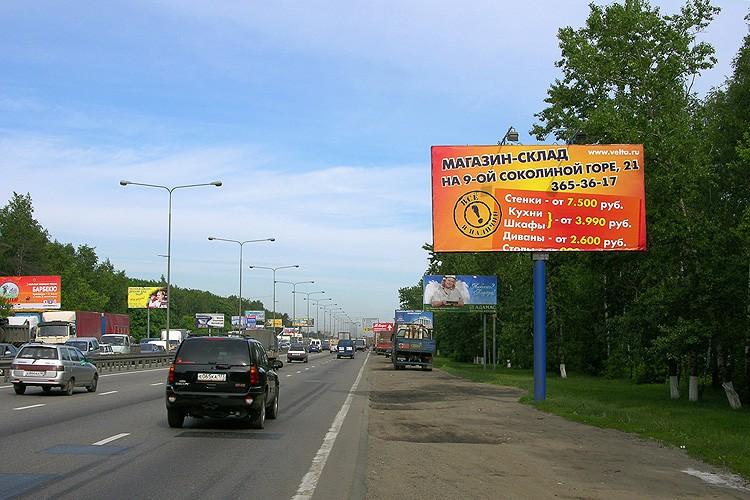 Плакат для рекламного щита