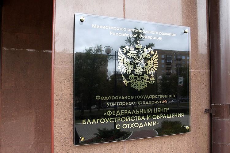 Представительская табличка для государственного учреждения. Материалы – композит, акрил, золотой винил