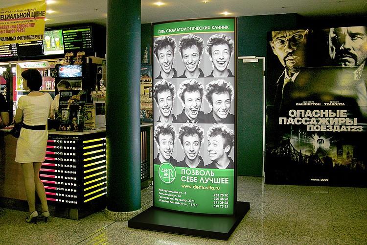 Рекламный пилон для стоматологии, установленный в кинотеатре Октябрь