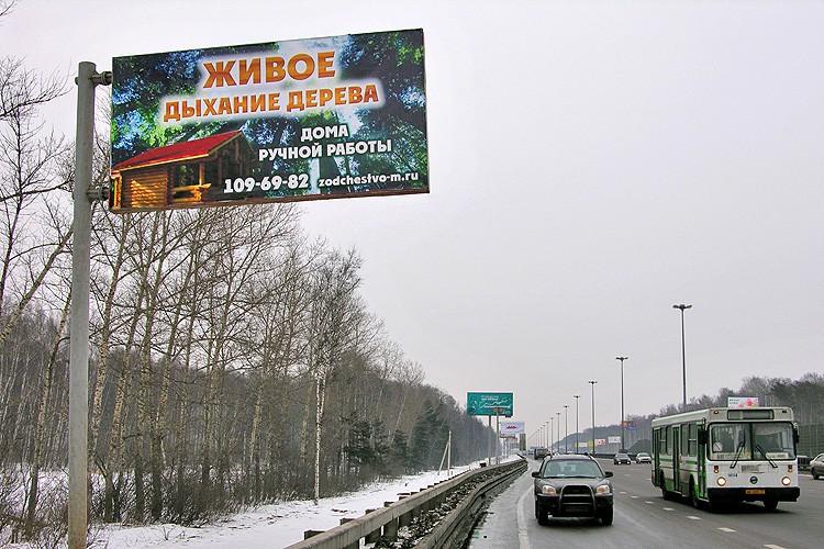 Рекламный щит на Киевском шоссе. Дизайн и печать плаката