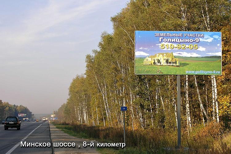 Рекламный щит на Минском шоссе
