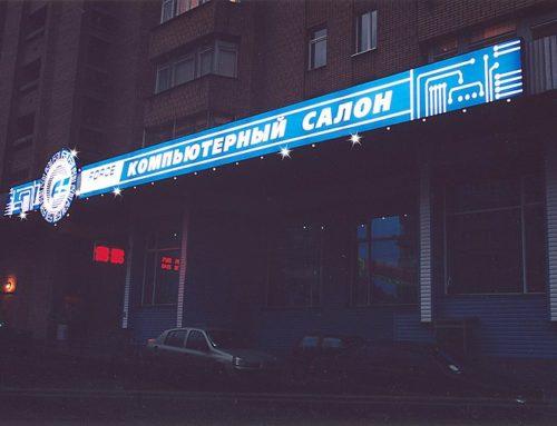 Рекламное оформление фасада компьютерного салона. Вид ночью