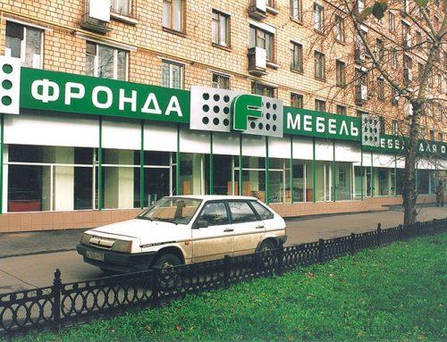 Комплексное оформление фасада на ул. Б. Черкизовская