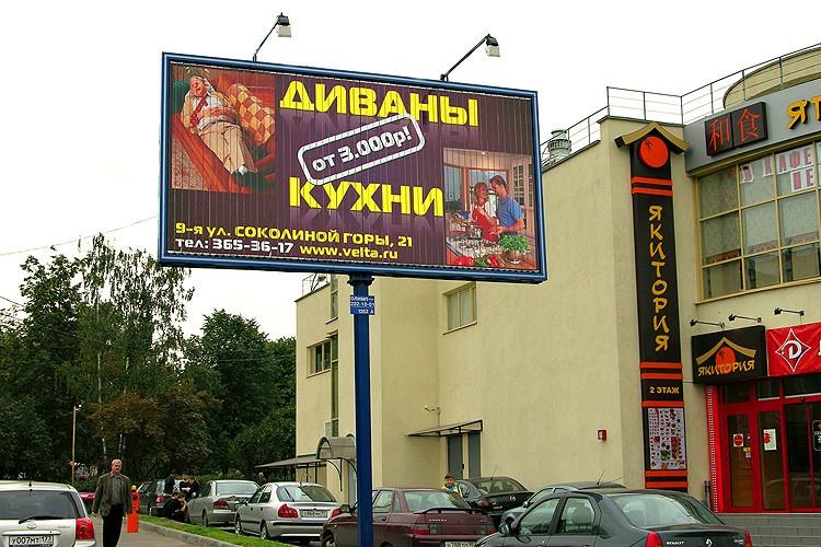 Реклама на призмадинамическом щите