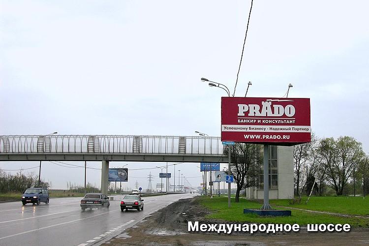 Рекламный щит на Международном шоссе