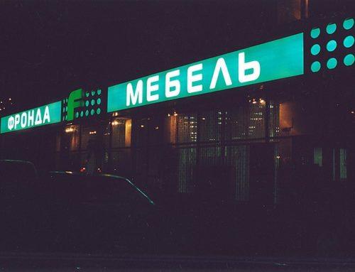 Рекламное оформление фасада торгового зала.  Вид ночью